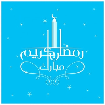 ブルーラマダンクリエイティブアラビアタイポグラフィ
