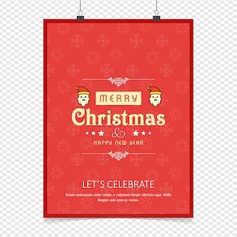 クリスマスカードのデザイン
