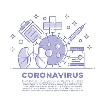 コロナウイルスと医療イラスト