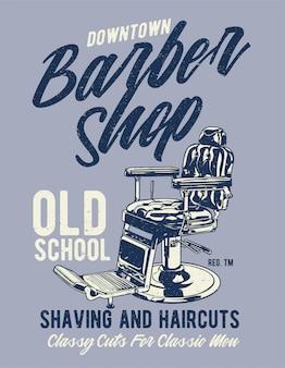 ダウンタウンの理髪店