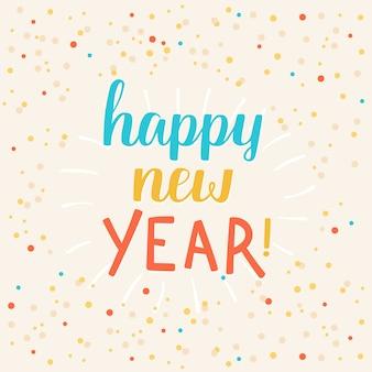 新年あけましておめでとうございますグリーティングカード