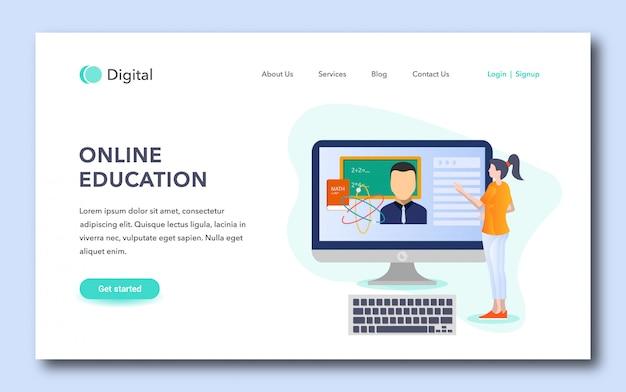 オンライン教育のランディングページ