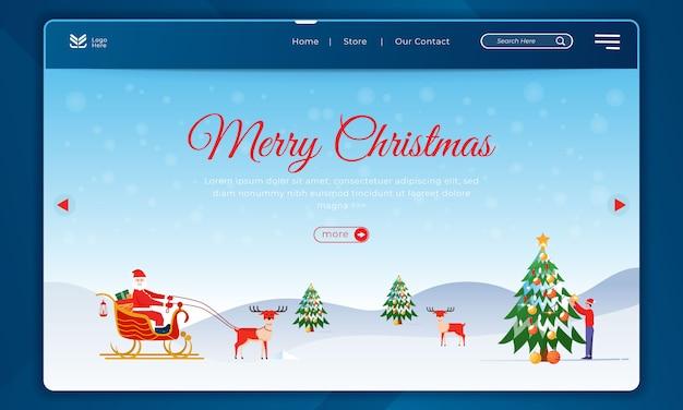 クリスマスをテーマにしたランディングページのホームを表示する