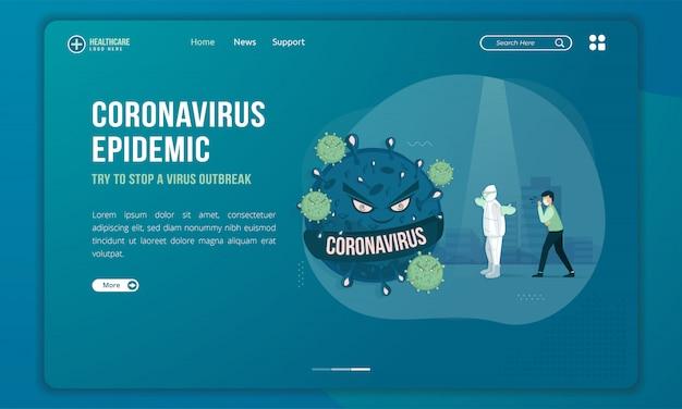 Медицинская команда пытается остановить вспышку коронавируса на целевой странице