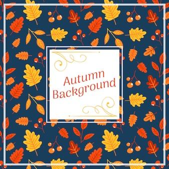 葉のパターンと秋の背景