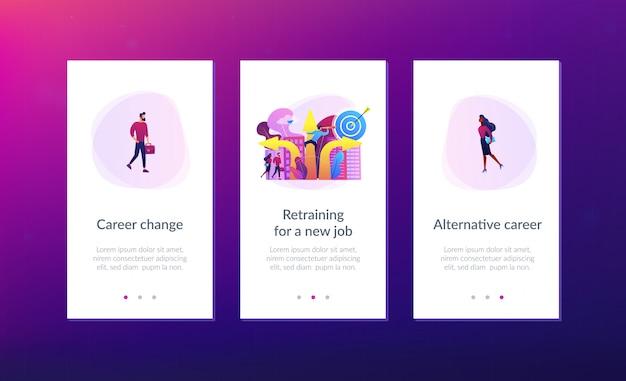 キャリア変更アプリのインターフェーステンプレート。