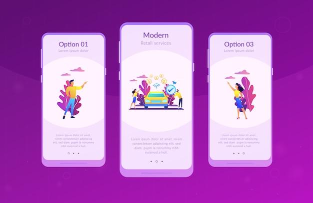 車両支払いアプリのインターフェイステンプレート。