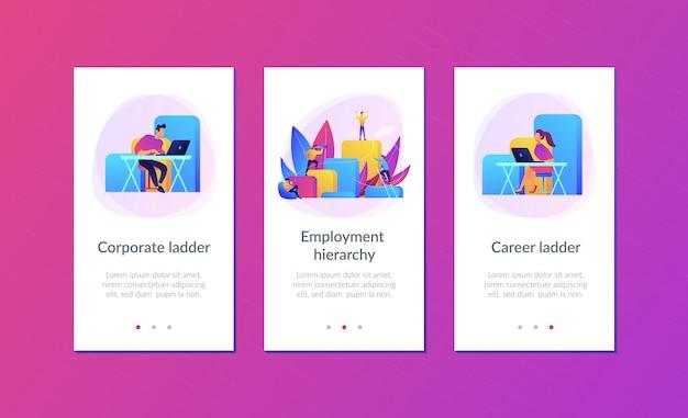 企業のはしごアプリのインターフェイステンプレート