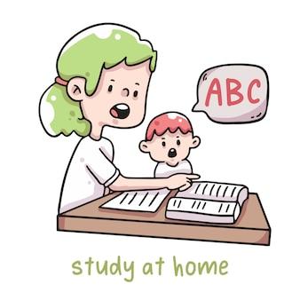 Учись дома, учись малышу