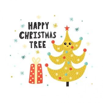 幸せなクリスマスツリーのかわいいプリント