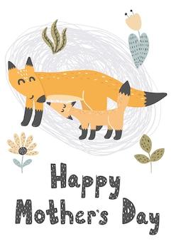かわいいキツネと幸せな母の日カード-ママと赤ちゃん。図