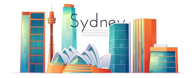 Сидней, австралия - линия горизонта с оперным театром