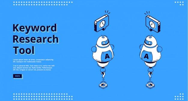 キーワード調査ツール等尺性ランディングページ。