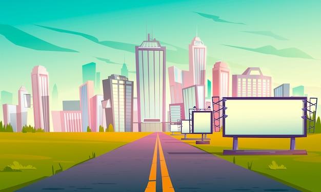 Дорога в город с рекламными щитами в перспективе