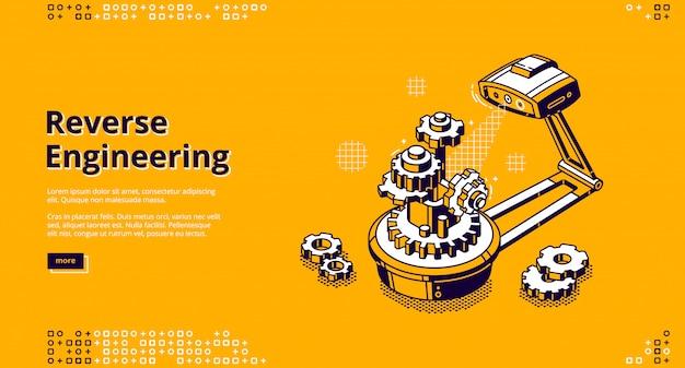 リバースエンジニアリングのランディングページ