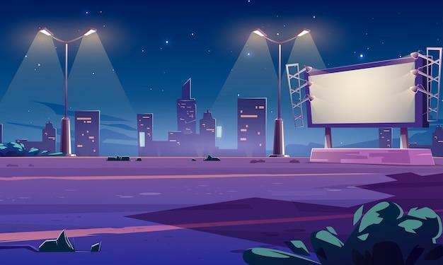 夜の町の通りに空白の大きな看板。空の道路、街路灯、ランプ付きの白い広告ビッグボードのある漫画の街並み。大きなマーケティングポスター