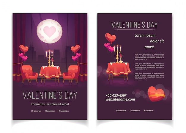 ロマンチックなディナーのためのバレンタインデーのチラシ