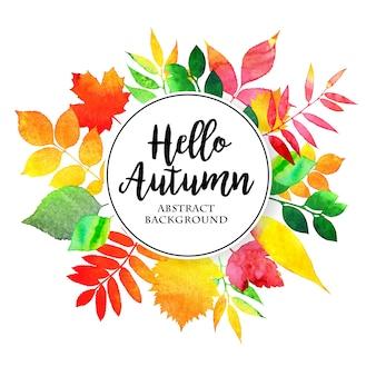 水彩画の秋のイラスト