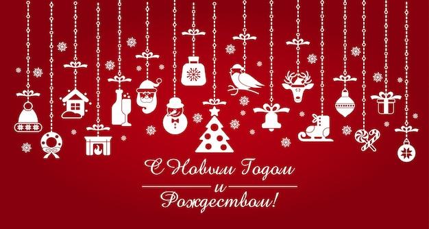 ロシア語翻訳クリスマス。