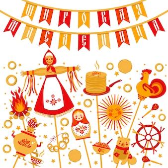ロシアの休日のカーニバルをテーマにしたベクトルを設定します。