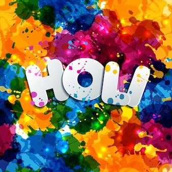 水彩ハッピーホーリーのお祝いカード。