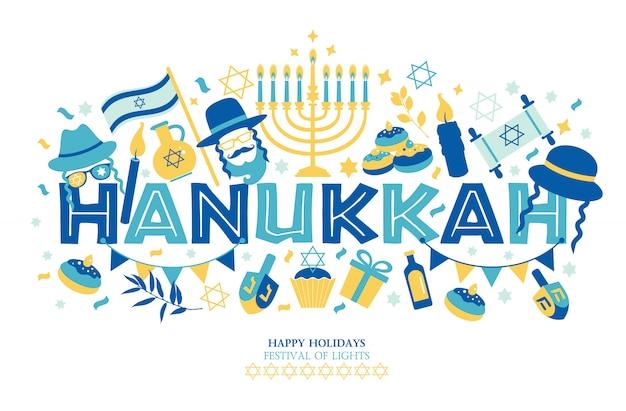 ユダヤ人の祝日のハヌカのグリーティングカードと招待状の伝統的なハヌカのシンボル