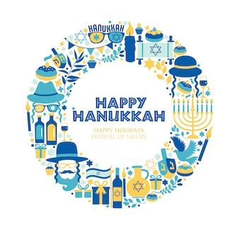 ユダヤ人の祝日のハヌカのグリーティングカードの伝統的なハヌカのシンボル