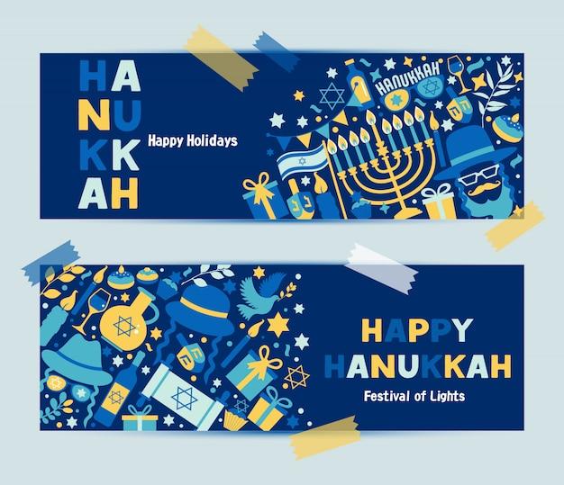 ユダヤ人の祝日のハヌカバナーダークブルーセットと伝統的なハヌカのシンボルの招待状。