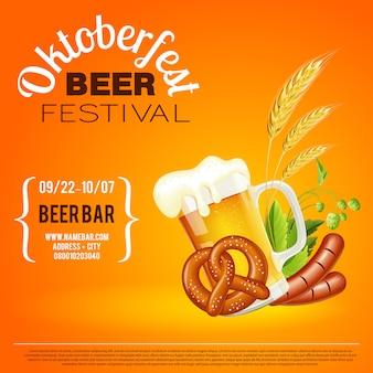 オクトーバーフェストビール祭りポスター
