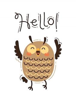 幸せなフクロウがあなたに挨拶するこんにちは。漫画のスタイルのベクトル図