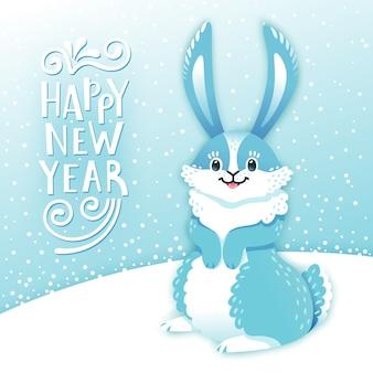 漫画のウサギと幸せな新年をカードします。面白いバニー。かわいいうさぎ、雪、あいさつ文。