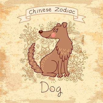 中国の黄道帯-犬