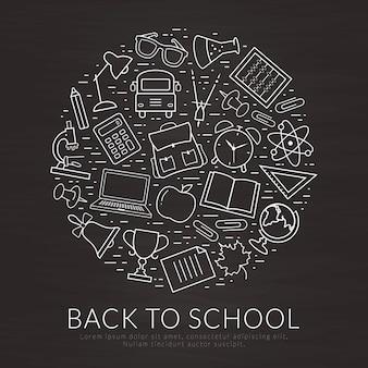学校のベクトル構成に戻る。