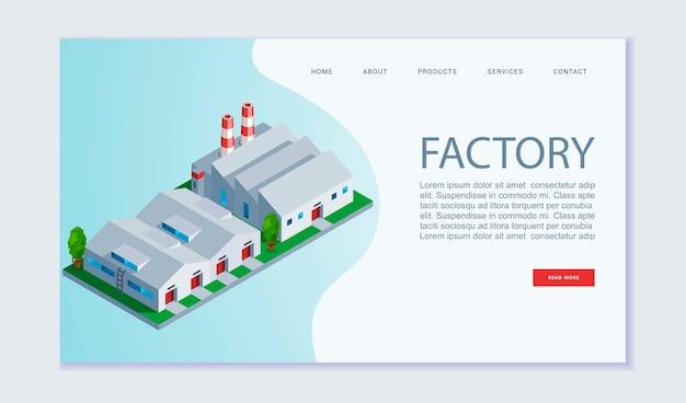 工場建物のウェブページテンプレート
