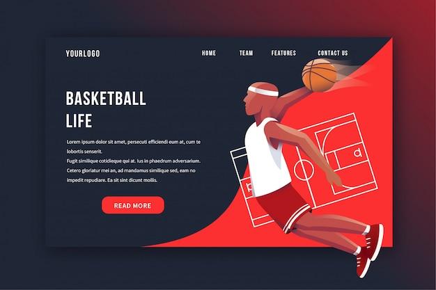 バスケットボールのランディングページ