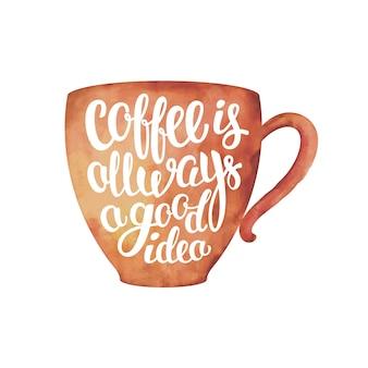 コーヒーをレタリングと水彩テクスチャカップシルエットは常に白で隔離される良い考えです