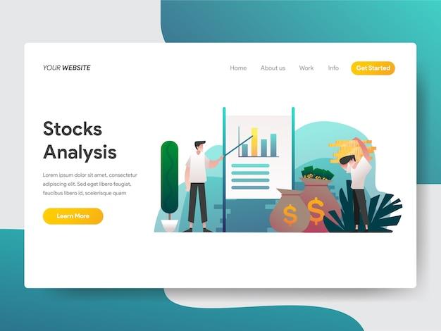 Анализ запасов для веб-страницы