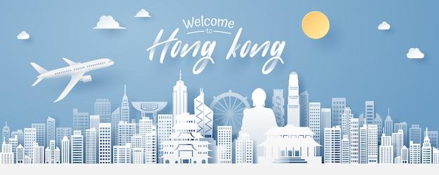 香港のランドマークの紙切れ