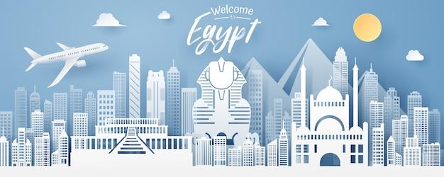 エジプトのランドマークのペーパーカット