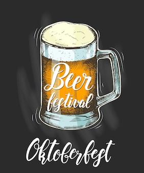 ガラスのマグカップでビール。手描きのビールのグラス。手作りの流行のレタリング