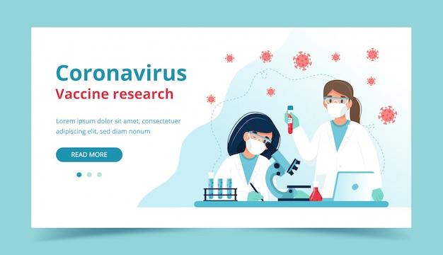 Исследования вакцин, ученые проводят эксперименты в лаборатории. шаблон целевой страницы.