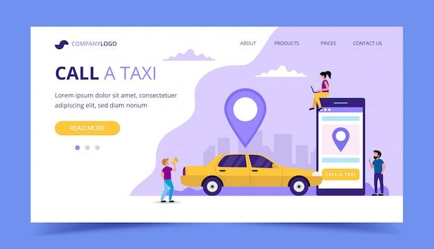 タクシーの着陸ページに電話してください。