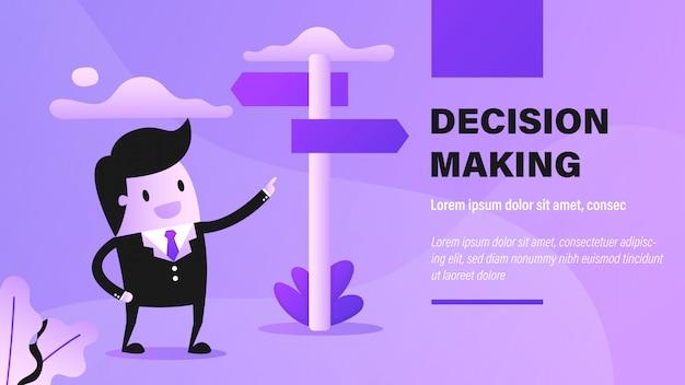 Баннер для принятия решений