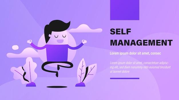 自己管理。