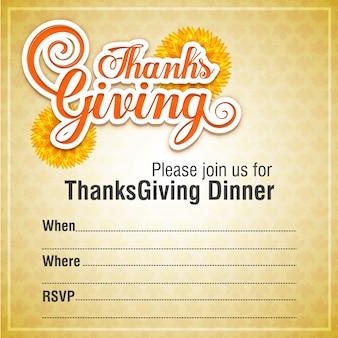 感謝祭の夕食会の招待状デザイン。