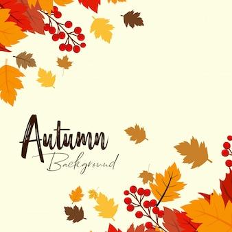 明るい背景ベクトルと秋のシーズンのデザイン