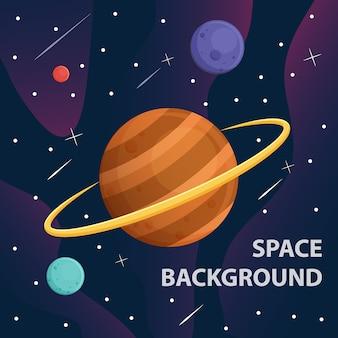 土星と宇宙の銀河系の惑星