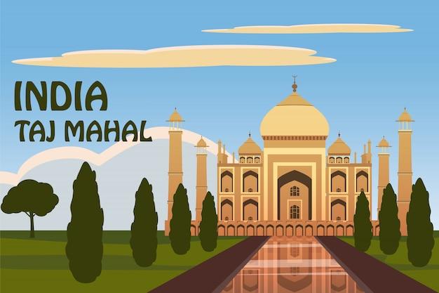 インド、アグラのタージ・マハルの霊廟