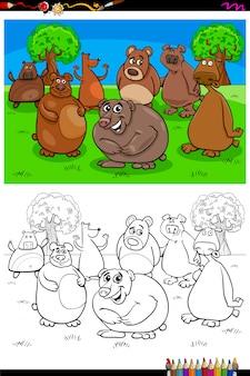 幸せなクマ動物キャラクターグループカラーブック