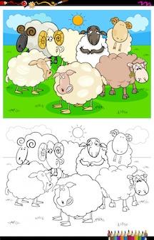 幸せな羊のキャラクターグループの塗り絵